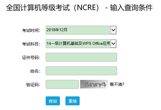 2018年12月全国计算机等级考试成绩查询入口及流程