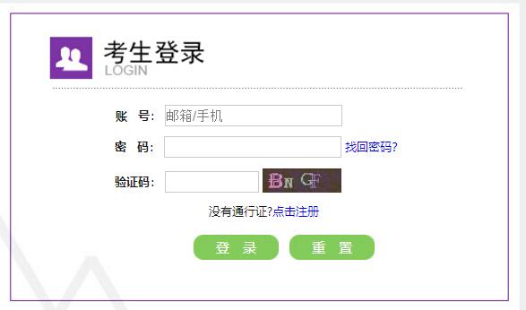 山西省2019年3月全国计算机等级必威体育betwayAPP下载必威体育官方下载入口已开通