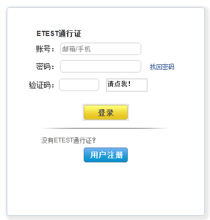 2019年3月甘肃全国计算机等级考试报名入口已开通