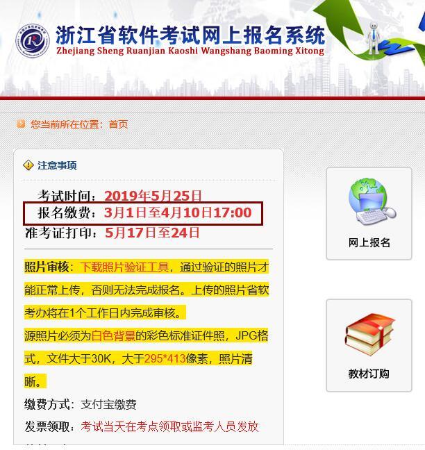 浙江2019年上半年计算机软件水平报名时间已公布