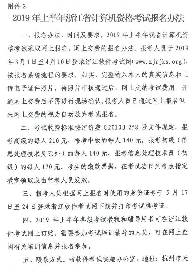 浙江2019上半年计算机技术与软件水平考试报名通知