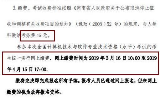 河南2019年计算机软件水平考试费用及缴费时间汇总
