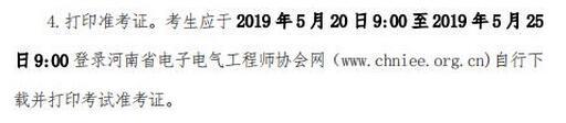 河南2019年计算机软件水平考试准考证打印时间汇总