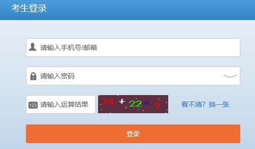 北京2019上半年计算机软件水平考试报名入口已开通