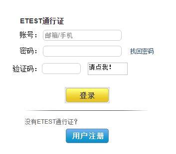 广西省全国计算机等级考试报名系统