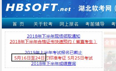 湖北2019上半年计算机软件水平准考证打印时间
