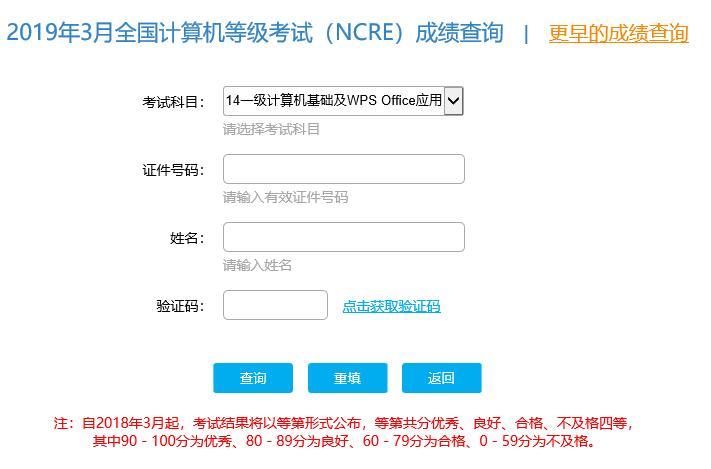 2019年3月西藏计算机三级考试成绩查询入口开通