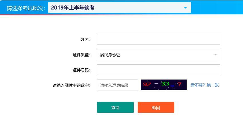辽宁2019上半年计算机软考准考证打印入口已开通