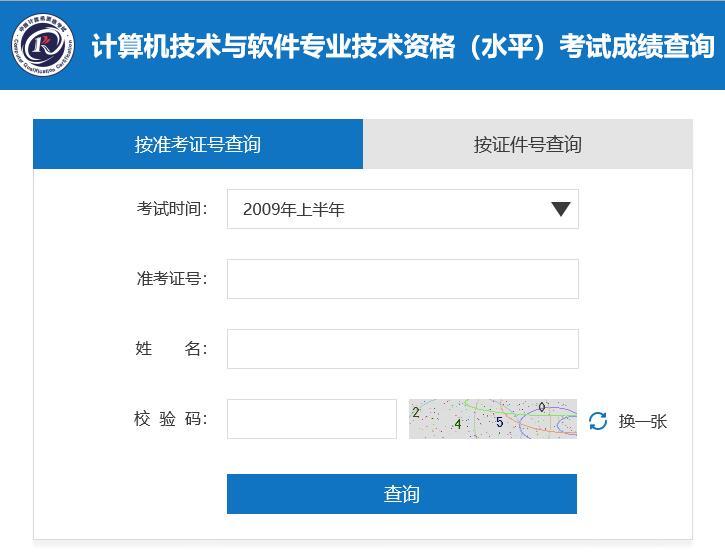 陕西2019上半年计算机软考成绩查询入口已开通