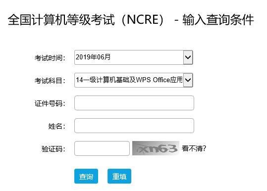 重庆2019年6月计算机等级考试成绩查询入口开通