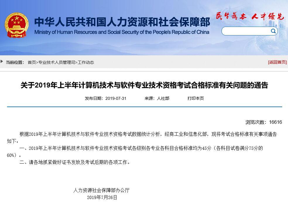 辽宁2019上半年计算机软件水平必威体育betwayAPP下载合格标准已公布