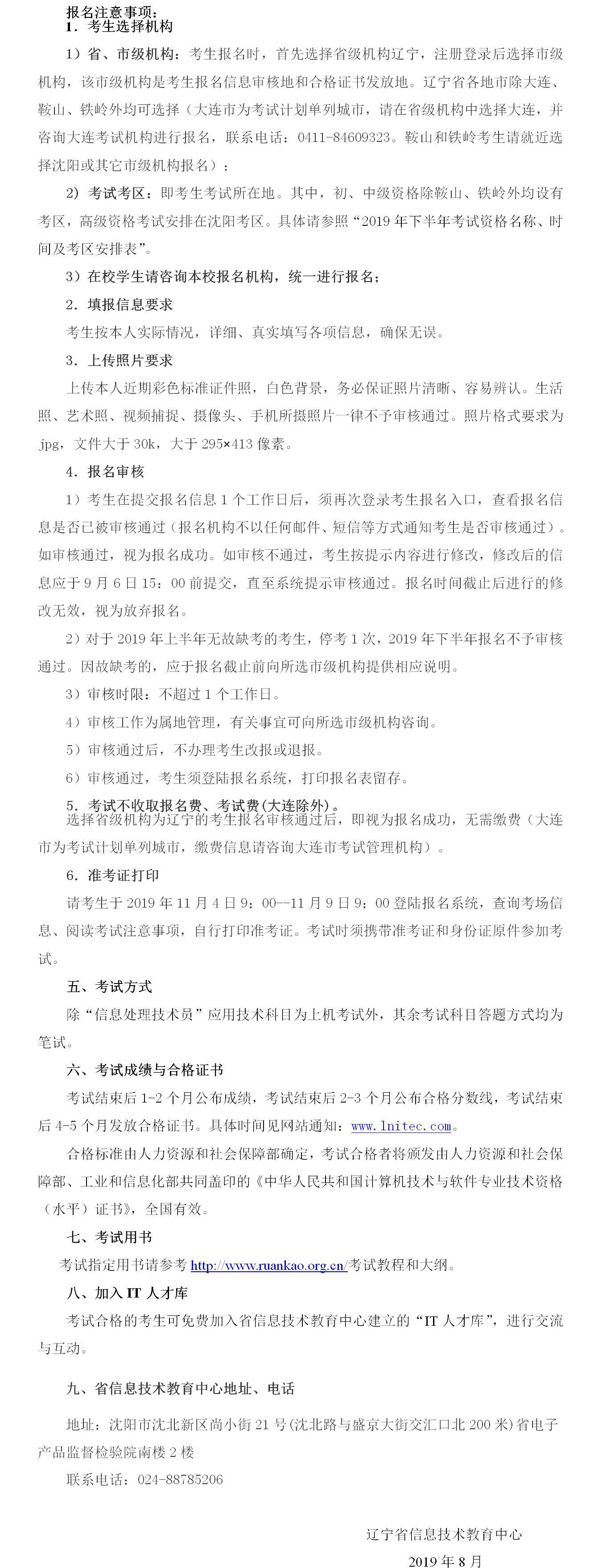 辽宁2019下半年计算机技术与软件水平考试报名通知