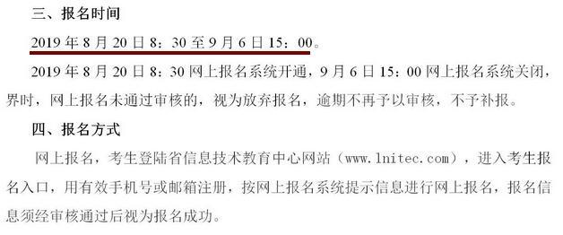 辽宁2019年下半年计算机软件水平考试报名时间