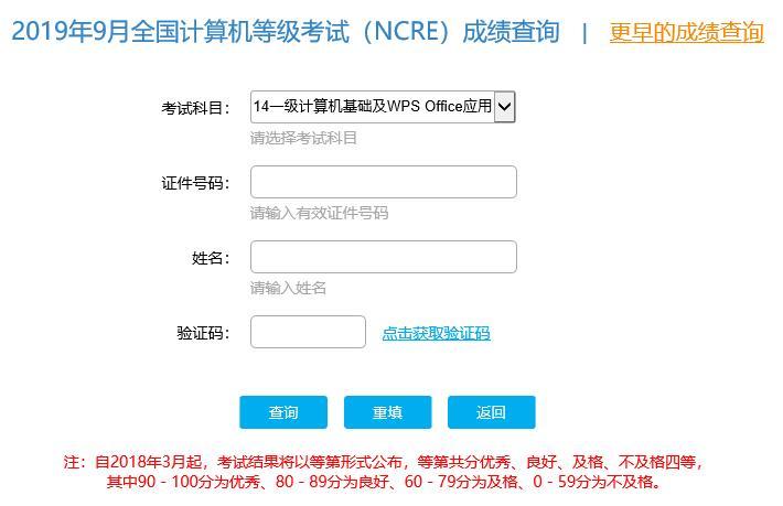 北京2019年9月计算机一级考试成绩查询入口开通