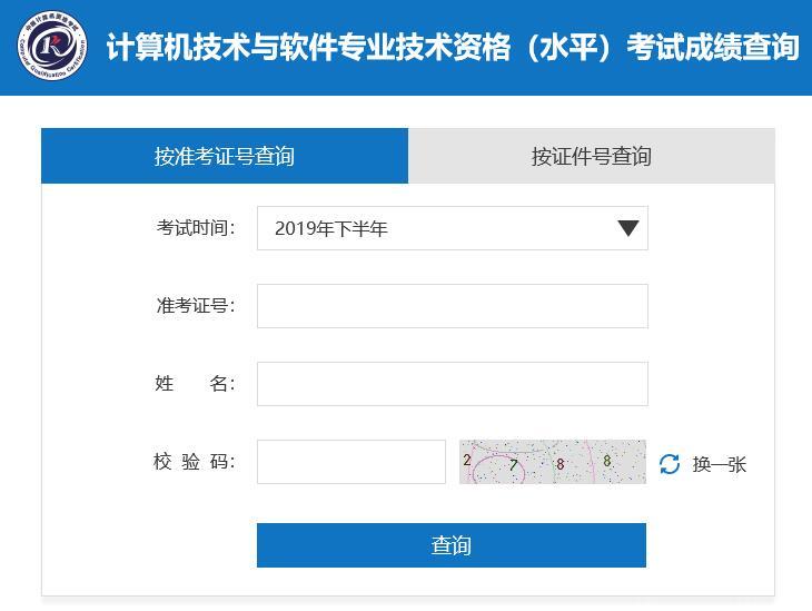 辽宁2019下半年计算机软件水平考试成绩查询入口已开通