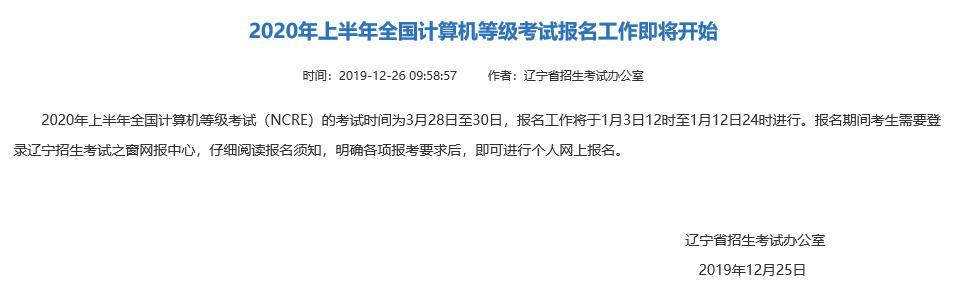 辽宁2020年上半年计算机等级考试报名时间汇总