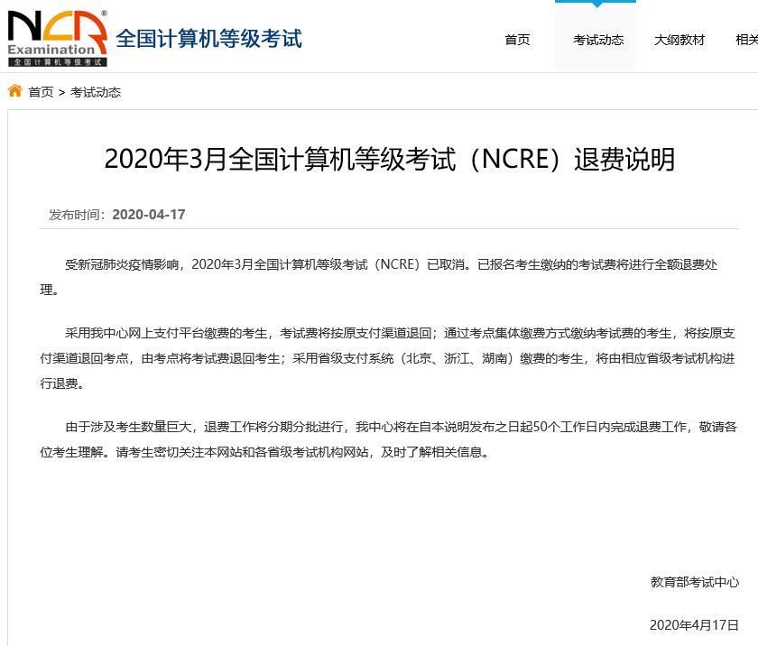 浙江2020年3月全国计算机等级考试退费说明