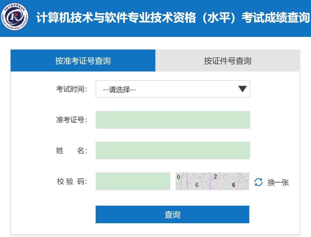 2020年上海计算机软件技术考试成绩查询入口已开通