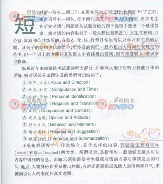 2008年6月英语四级考试听力20天249分节选(一)