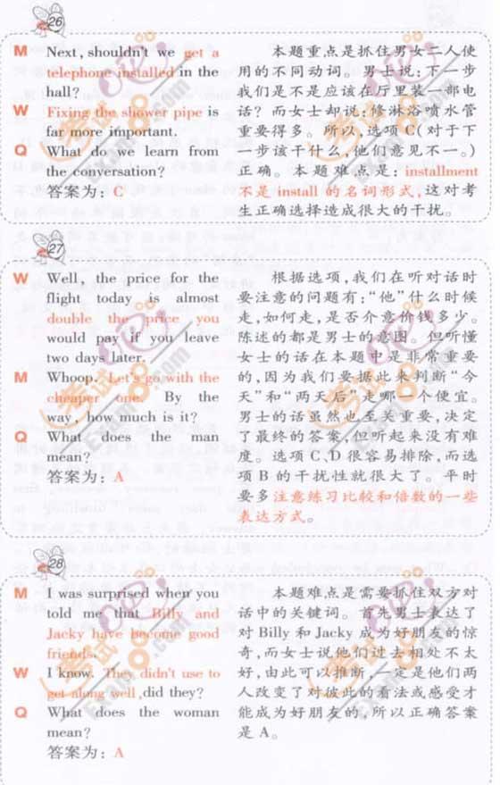 2008年6月英语六级考试听力20天249分节选(一)