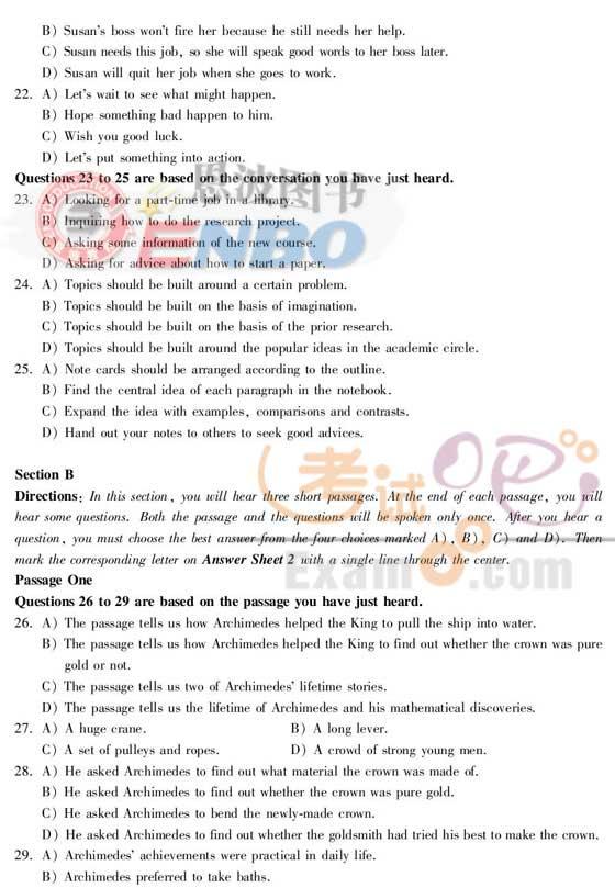 考试吧恩波:全国150所重点高校四级大联考试卷