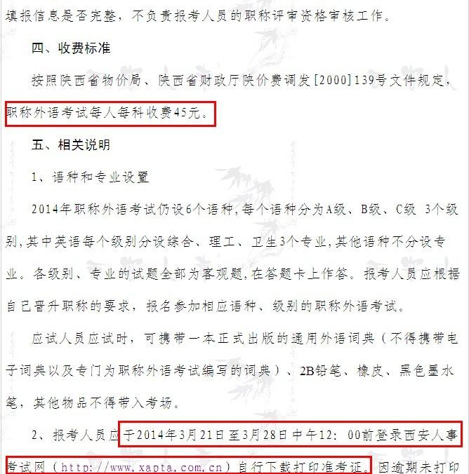 ★2014陕西西安职称英语考试报名时间通知-职
