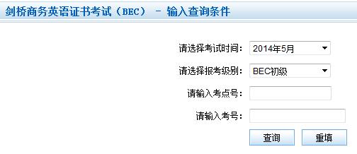 2014年5月商务英语(BEC)成绩查询入口