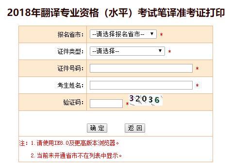 2018下半年天津翻译资格(笔译)准考证打印入口