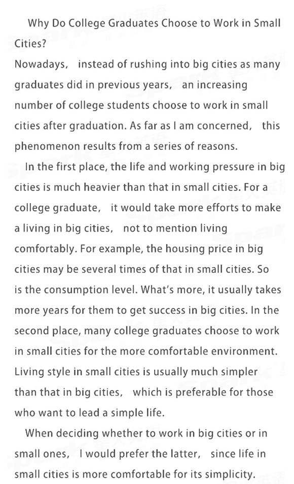 2018年12月英语四级作文范文:大城市的挑战