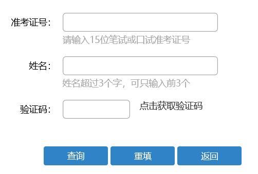 浙江2018年12月英语四六级成绩查询入口已开通