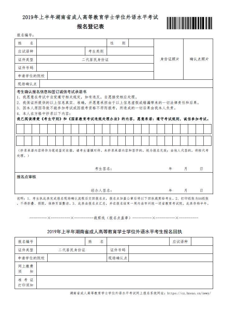 湖南省2019年上半年成人英语三级考试报名通知