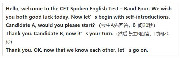 大学英语四级口语考试(CET-SET4)试题构成以及样题