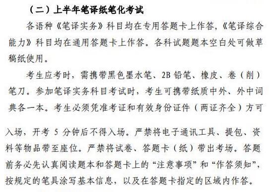 浙江2019年度翻译专业资格考试科目及题型已公布