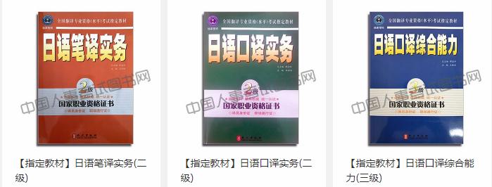 2019年翻译专业资格考试教材已公布