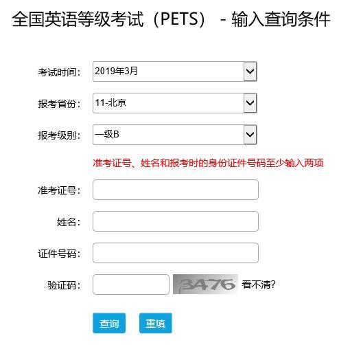 2019上半年陕西公共英语成绩查询入口已开通