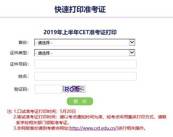 广东2019上半年英语四六级笔试准考证打印入口开通