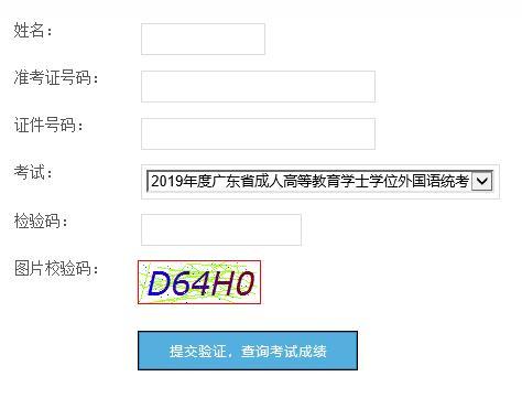 广东2019年成人英语三级考试成绩查询入口已开通