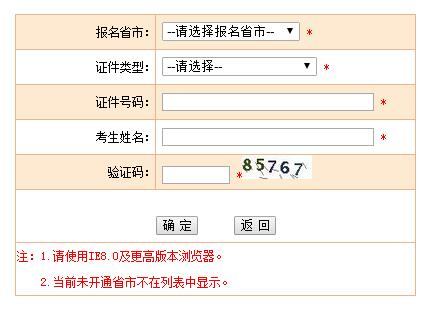 吉林2019上半年翻译专业资格准考证打印入口已开通