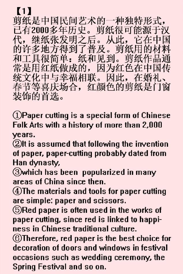 2019年6月英语四级翻译答案:剪纸(有道考神版)
