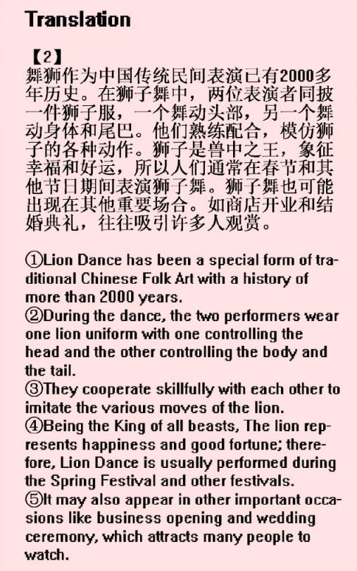 2019年6月英语四级翻译答案:舞狮(有道考神版)