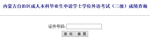 内蒙古2019年6月成人英语三级成绩查询入口开通