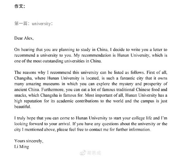 2019年12月英语四级作文范文:学汉语的大学(周思成版)
