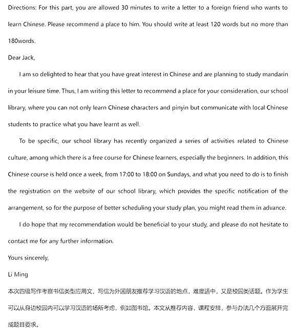 2019年12月英语四级作文范文:学汉语的城市(新东方版1)