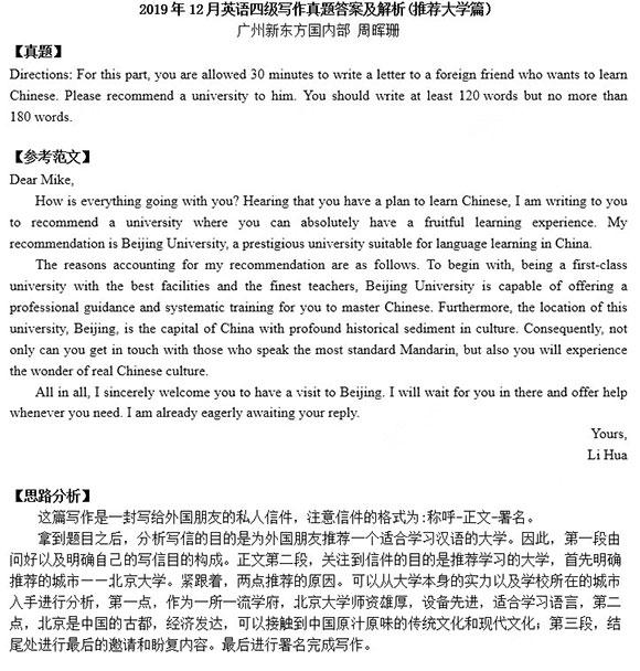 2019年12月英语四级作文范文:学汉语的大学(新东方版)
