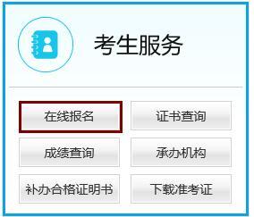 全国英语等级考试报名入口:中国教育考试网