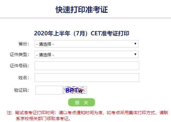 2020年7月11日江西四六级考试准考证打印入口已开通