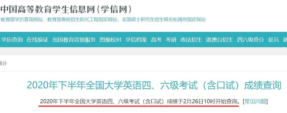 2020年12月辽宁英语四六级考试成绩公布时间