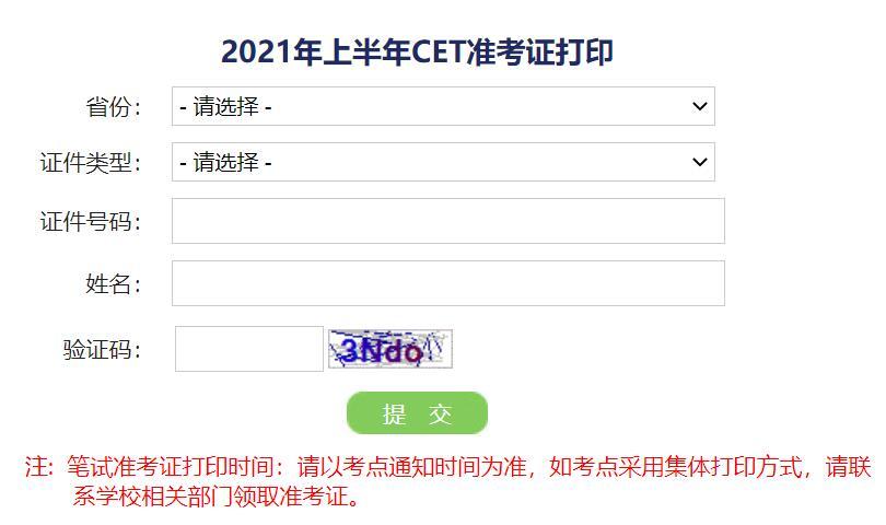 2021上半年江苏英语四六级口试准考证打印入口已开通