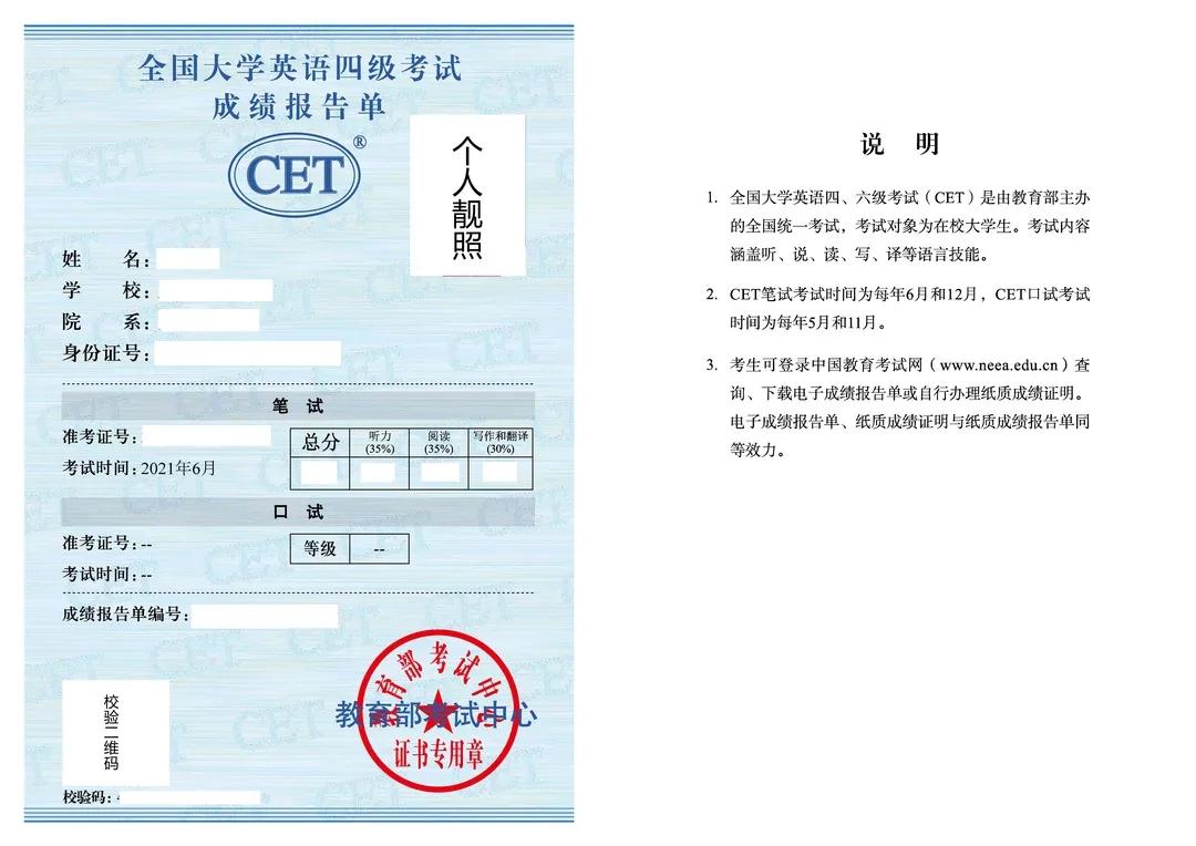 2021年6月英语四六级考试电子版成绩报告单打印入口
