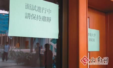 高分扎堆 理科头名李欣也来面试 昆明教育宾馆二楼,早早地聚集了不少图片